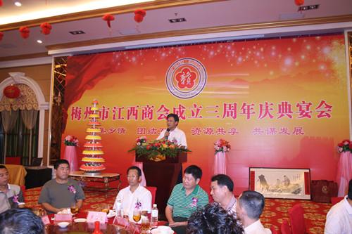 江西商会隆重举行三周年庆典活动